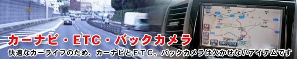 カーナビ・ETC