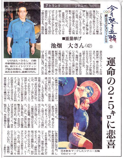 南日本新聞「今も熱き五輪」