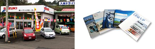 展示車とパンフ