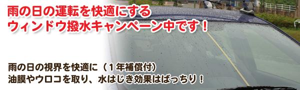 雨の日の運転を快適にするウィンドウ撥水キャンペーン中です!