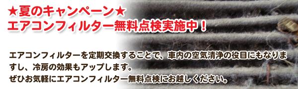 ★夏のキャンペーン★エアコンフィルター無料点検実施中!