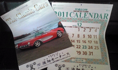 来年のカレンダーができました