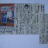 【重量挙げ】鹿児島県高校総体が行われました
