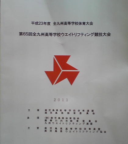 第65回全九州高等学校ウエイトリフティング競技大会