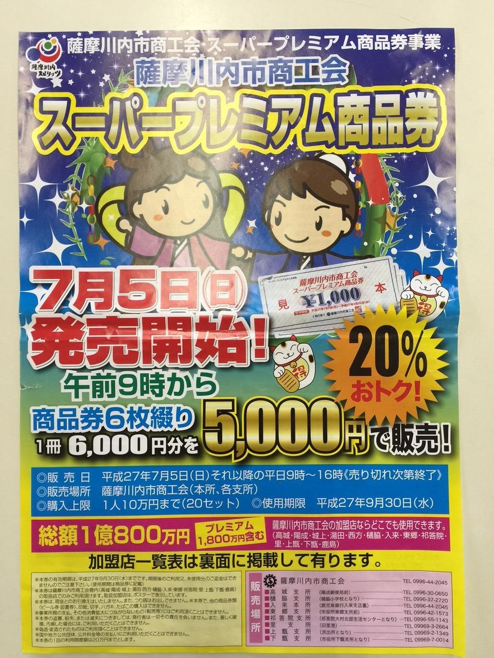 【薩摩川内市商工会☆スーパープレミアム商品券】池畑モータースは加盟店です!ぜひご利用ください。