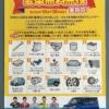 【スズキ愛車無料点検実施中!】2015年12月までスズキ車を対象に15項目の無料点検を実施しています。是非この機会をご利用ください。