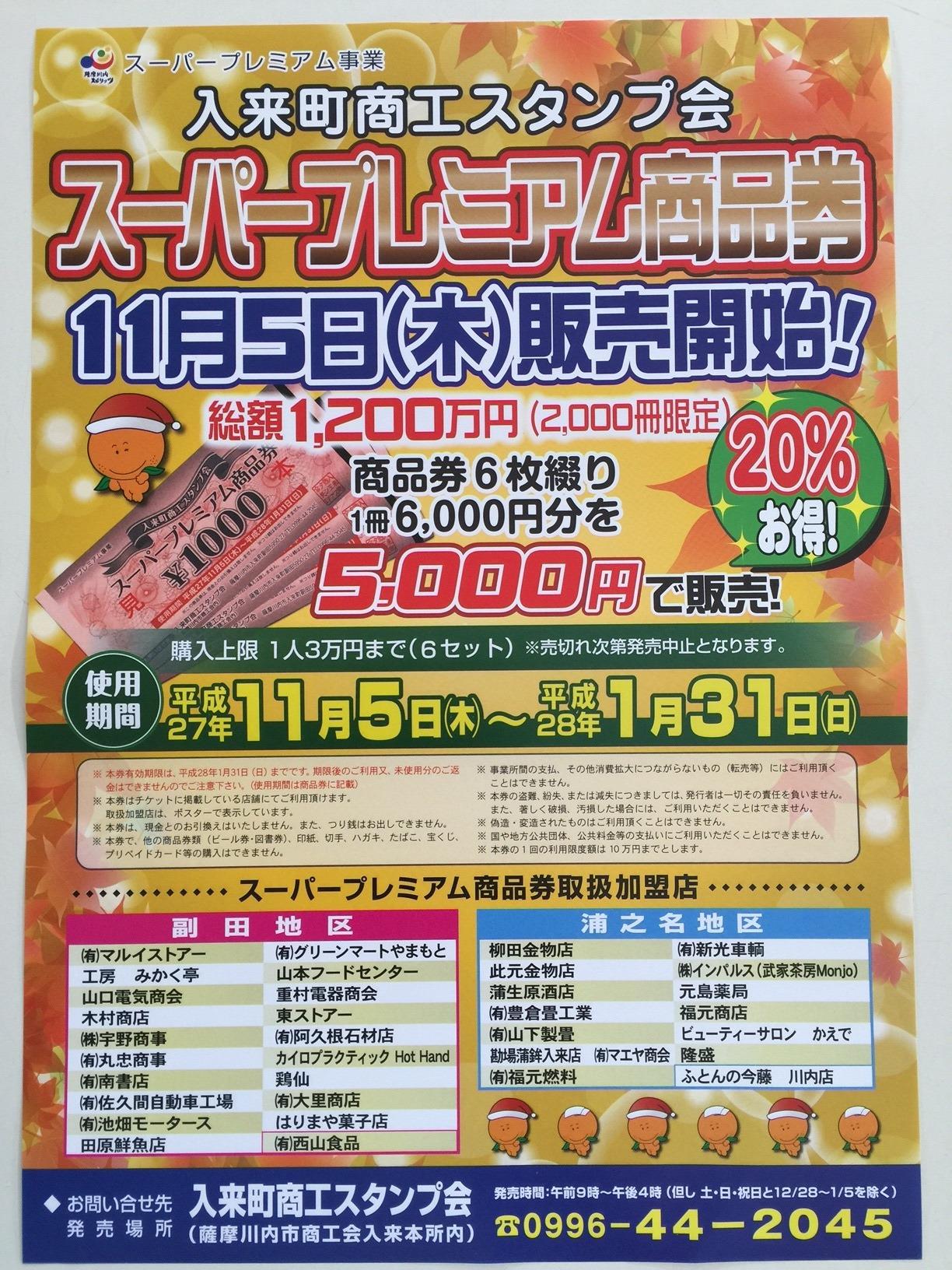 【入来町商工会スーパープレミアム商品券】20%お得な商品券が本日発売開始です!
