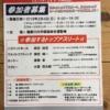 【ウエイトリフティング】スポーツゲームズin薩摩川内 開催中!