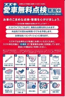 【スズキ愛車無料点検実施中!】2019年1月まで