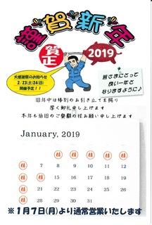 【2019年1月 営業日のお知らせ】