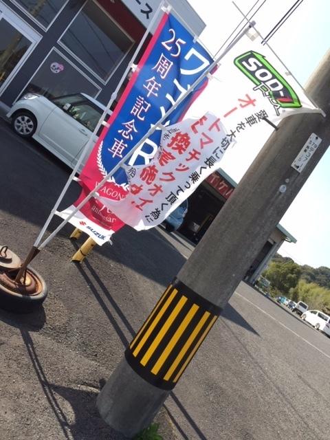 【お知らせ】店頭前の電柱にご注意!