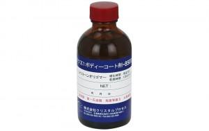 ハイテクX1ボディーコート剤-8500