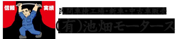 鹿児島県薩摩川内市の自動車整備工場 池畑モータース
