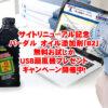 サイトリニューアル記念、バーダル オイル添加剤「B2」無料お試しか、USB扇風機プレゼントキャンペーン開催中!