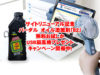 サイトリニューアル記念、バーダル オイル添加剤「B2」無料お試しか、多機能USB扇風機プレゼントキャンペーン開催中!