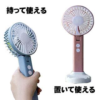 特典② USB扇風機プレゼント