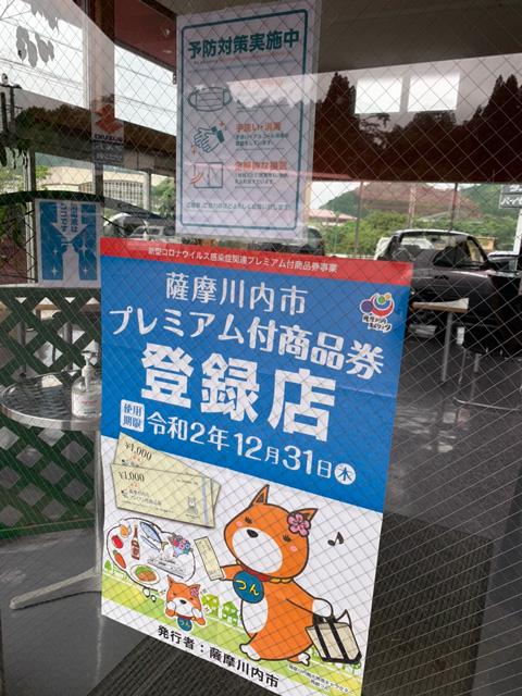 薩摩川内市プレミアム付商品券を池畑モータースでもご利用いただけます。