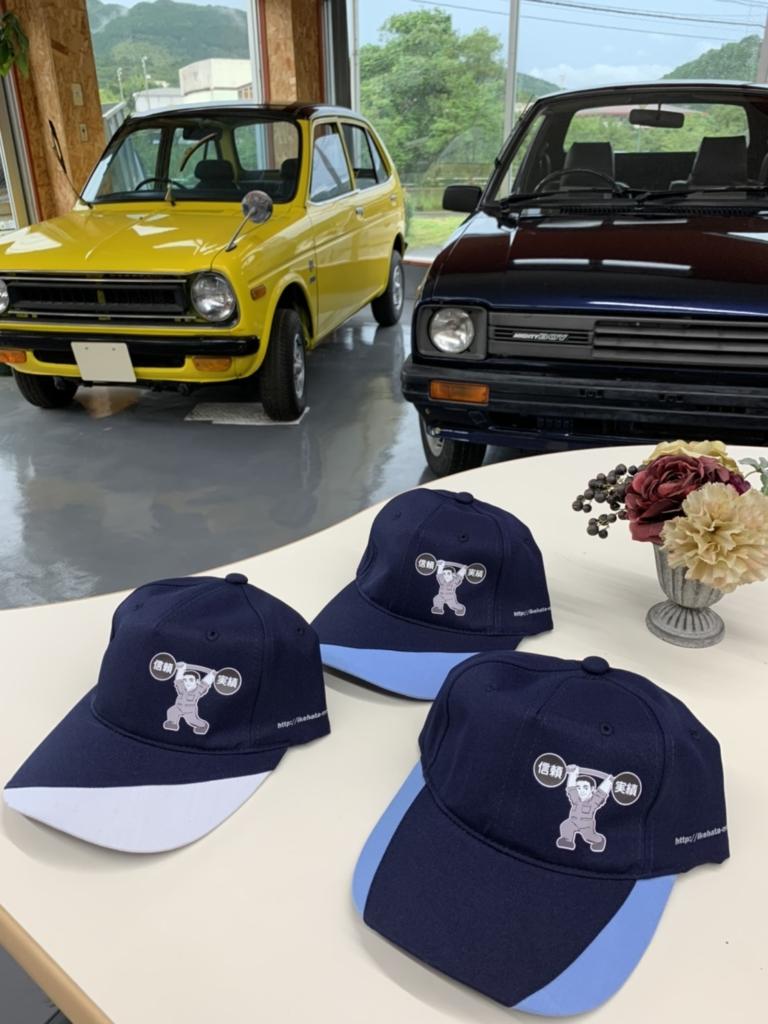 新しい池畑モータースの帽子ができました。