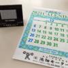 2021年の池畑モータースのカレンダー